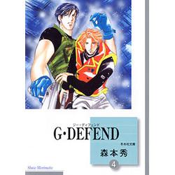 G・DEFEND(4)