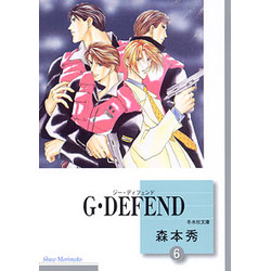 G・DEFEND(6)