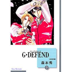 G・DEFEND(9)