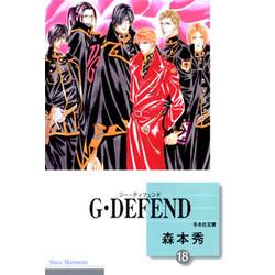 G・DEFEND(18)