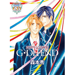 20周年記念画集 G・DEFEND