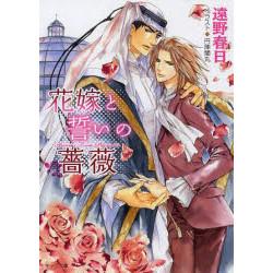 花嫁と誓いの薔薇 砂楼の花嫁(2)