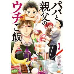 パパと親父のウチご飯(3)