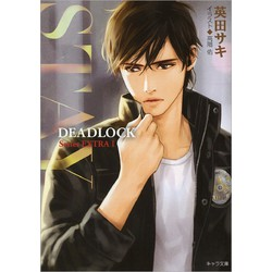 DEADLOCK Series EXTRA(1) STAY