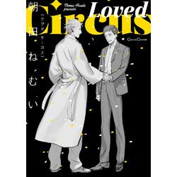 Loved Circus [ラブド サーカス]