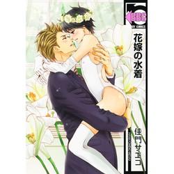 花嫁の水着