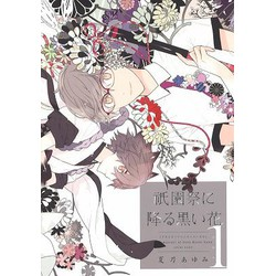 祇園祭に降る黒い花(1)