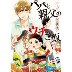 パパと親父のウチご飯(5)
