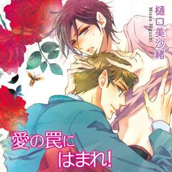 【ドラマCD】愛の罠にはまれ!(初回限定盤)