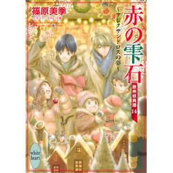 赤の雫石~アレクサンドロスの夢~ 欧州妖異譚(14)