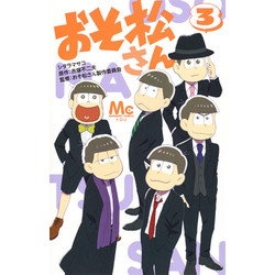 おそ松さん(3)