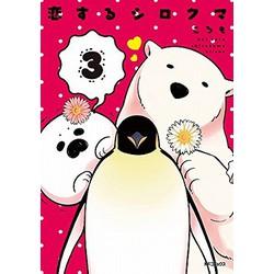 恋するシロクマ(3)