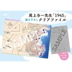 【グッズ】尾上与一先生牧先生1945シリーズクリアファイル(ラフペーパー封入)