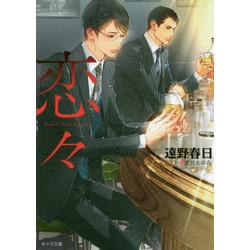 恋々 疵と蜜(2)