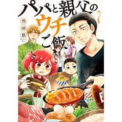 パパと親父のウチご飯(7)