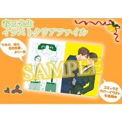 【グッズ】春田先生「ひもの、時々、社内恋愛」イラストクリアファイル