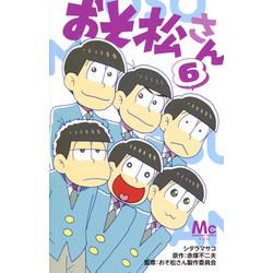 おそ松さん(6)