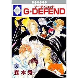 G・DEFEND(56)