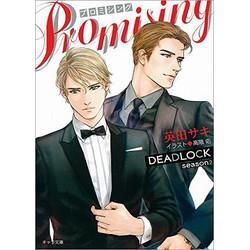 PROMISING :DEADLOCK season2