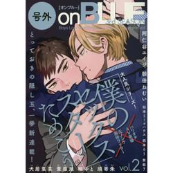 号外on BLUE 3rd SEASON(2)