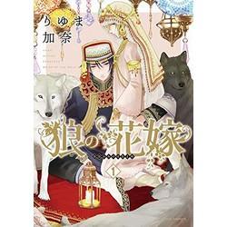 狼の花嫁(1)