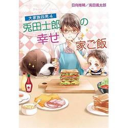 大家族四男 (4) 兎田士郎の幸せ家ご飯
