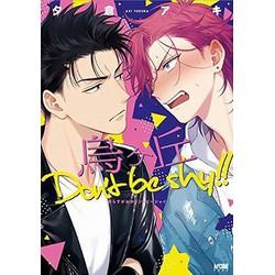 烏ヶ丘Don't be shy!!