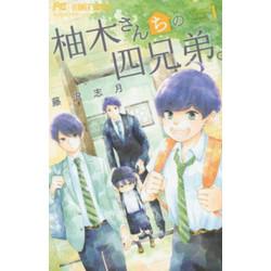 柚木さんちの四兄弟。(1)