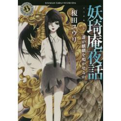 妖奇庵夜話(7)