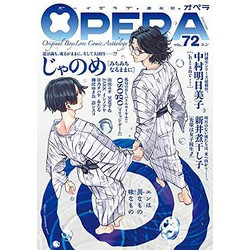 OPERA(72) エン