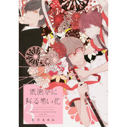 祇園祭に降る黒い花(3)