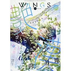Wings 19年10月号