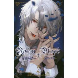 Rosen Blood ~背徳の冥館~(2)