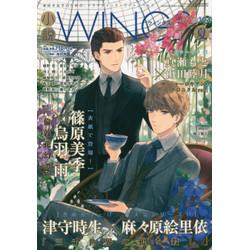 小説WINGS 19年夏号