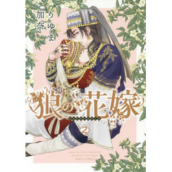狼の花嫁(2)