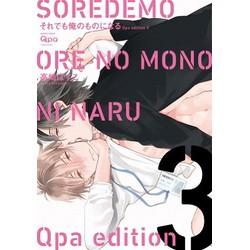 それでも俺のものになる Qpa edition(3)