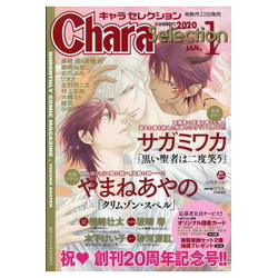 Chara Selection 20年01月号