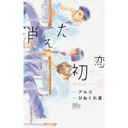 消えた初恋(1)