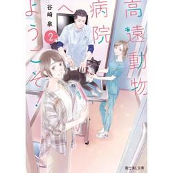 高遠動物病院へようこそ!(2)