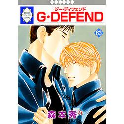 G・DEFEND(63)