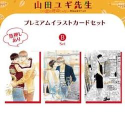 【グッズ】山田ユギ先生イベント プレミアムイラストカードセット・B