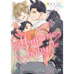 ケダモノアラシ-Hug me baby!-