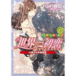 世界一初恋 ~小野寺律の場合~(15) 小冊子付き特装版