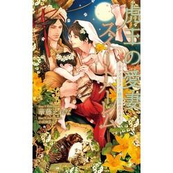 虎王の愛妻スイートハーレム ~幸せパエリアと秘密の赤ちゃん~