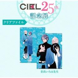 【グッズ】CIEL25th クリアファイル(芽玖いろは先生)