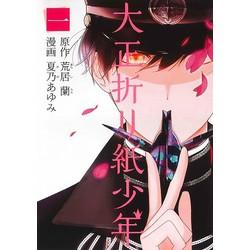 大正折リ紙少年(1)