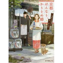 京都はんなり、かりそめ婚