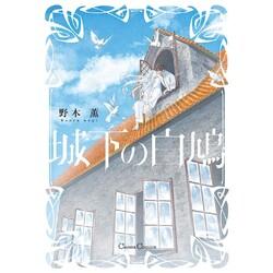 城下の白鳩