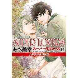 SUPER LOVERS(14) 小冊子付き特装版