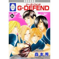 G・DEFEND(64)